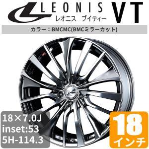 LEONIS VT(レオニスVT) 18×7.0J アルミホイール オフセット:53 5穴 P.C.D:114.3 BMCミラーカット 18インチ アルミ 36365|ouen