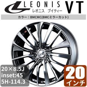 LEONIS VT(レオニスVT) 20×8.5J アルミホイール オフセット:45 5穴 P.C.D:114.3 BMCミラーカット 20インチ アルミ 36387|ouen