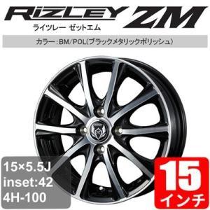 トヨタ アクア 10系 15インチ アルミホイール 一台分(4本) RIZLEY ZM ブラックメタリックポリッシュ アルミ ouen