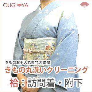 袷 訪問着・附下 着物クリーニング 丸洗い|ougiyakimono