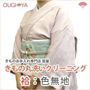 袷 色無地 着物クリーニング 丸洗い|ougiyakimono
