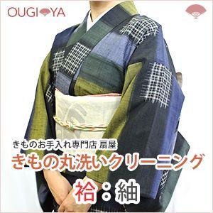 袷 紬 着物クリーニング 丸洗い|ougiyakimono
