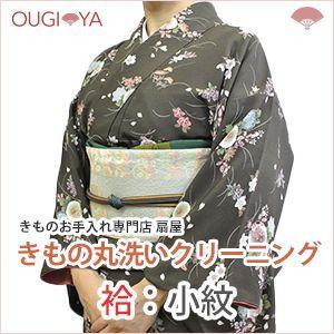袷 小紋 着物クリーニング 丸洗い|ougiyakimono