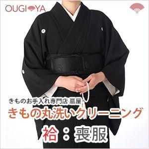 袷 喪服 着物クリーニング 丸洗い|ougiyakimono