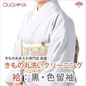 袷 黒・色留袖 着物クリーニング 丸洗い|ougiyakimono
