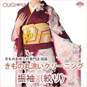 振袖(絞り) 着物クリーニング 丸洗い 振袖フェア20% OFF 11,000円→8,800円 1/31まで|ougiyakimono