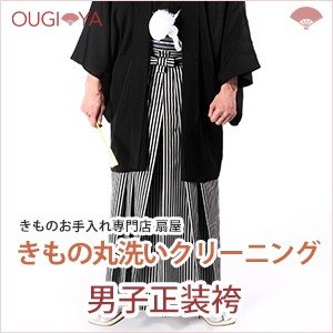 男子正装袴 クリーニング 丸洗い|ougiyakimono