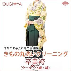 卒業袴(ウール・化繊・綿) クリーニング 丸洗い|ougiyakimono