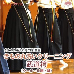 武道袴(ウール・化繊・綿) クリーニング 丸洗い|ougiyakimono