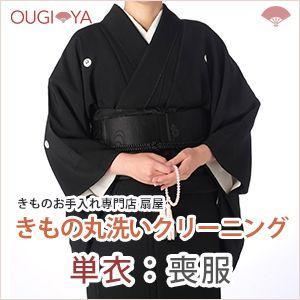 単衣 喪服 着物クリーニング 丸洗い ougiyakimono