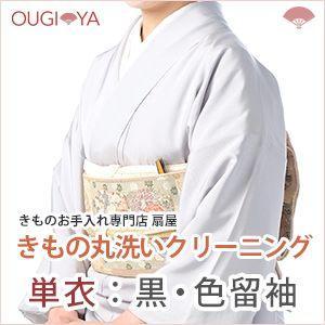 単衣 黒・色留袖 着物クリーニング 丸洗い ougiyakimono