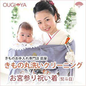 子供きもの お宮参り祝着(熨斗目、襦袢)セット  着物クリーニング 丸洗い ougiyakimono