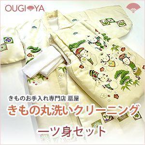 子供きもの 一ツ身セット(着物、ちゃんちゃんこ) 着物クリーニング 丸洗い ougiyakimono