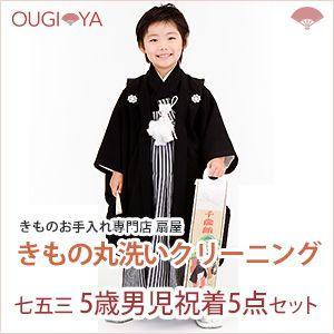 七五三 5歳男児祝着5点(着物、襦袢、羽織、袴、兵児帯)セット 着物クリーニング 丸洗い ougiyakimono