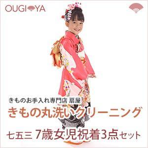 七五三 7歳女児祝着3点(祝着、襦袢、尺三帯)セット 着物クリーニング 丸洗い|ougiyakimono