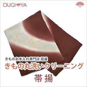 帯揚 着物クリーニング 丸洗い 振袖フェア20% OFF ougiyakimono