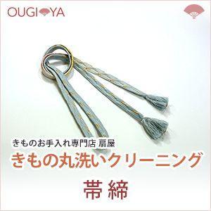 帯締 着物クリーニング 丸洗い 振袖フェア20% OFF ougiyakimono