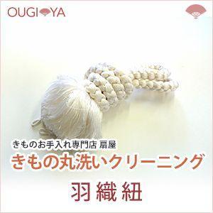 羽織紐 着物クリーニング 丸洗い|ougiyakimono