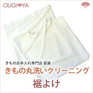 裾よけ クリーニング 着物丸洗い 振袖フェア20% OFF ougiyakimono
