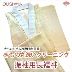 長襦袢 振袖用長襦袢 着物クリーニング 丸洗い|ougiyakimono