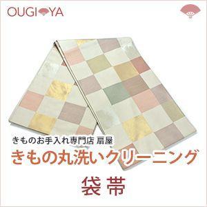 帯 袋帯 着物クリーニング 丸洗い|ougiyakimono