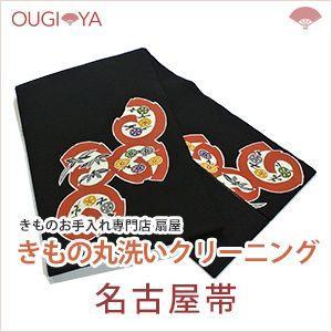 帯 名古屋・博多帯 着物クリーニング 丸洗い|ougiyakimono