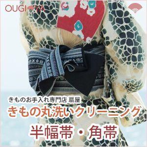 帯(正絹) 半幅帯・角帯 着物クリーニング 丸洗い|ougiyakimono