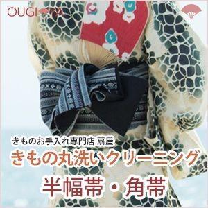 帯(化繊) 半幅帯・角帯 着物クリーニング 丸洗い|ougiyakimono