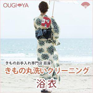 浴衣(綿)丸洗いクリーニング|ougiyakimono