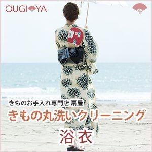浴衣(綿絽・絞り) 丸洗いクリーニング|ougiyakimono