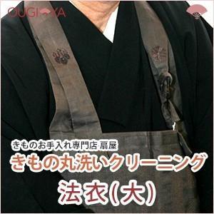 法衣(大)クリーニング 丸洗い|ougiyakimono