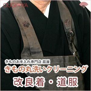 改良着・道服 クリーニング 丸洗い|ougiyakimono
