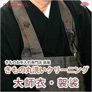 大師衣・袈裟 クリーニング 丸洗い|ougiyakimono