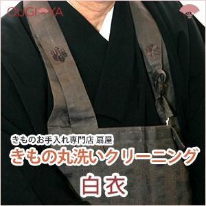 白衣 クリーニング 丸洗い|ougiyakimono