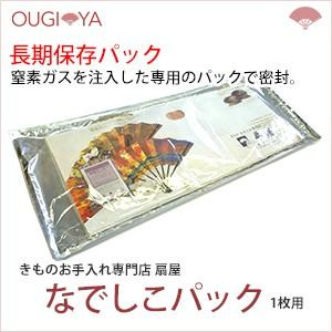 なでしこパック 長期保存パック(1枚)|ougiyakimono