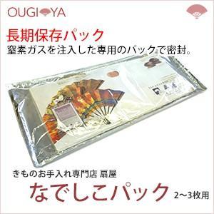 なでしこパック 長期保存パック(2〜3枚)|ougiyakimono