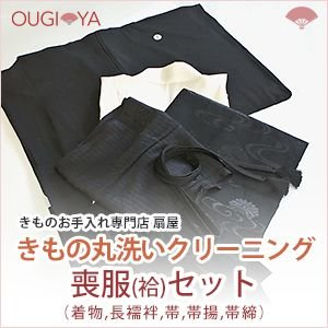 喪服(袷)セット(喪服 長襦袢 帯 帯揚 帯締) 着物クリーニング 丸洗い ougiyakimono