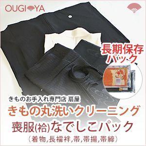 喪服(袷)セット(喪服 長襦袢 帯 帯揚 帯締)+なでしこパック 着物クリーニング 丸洗い ougiyakimono