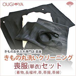 喪服(単衣)セット(喪服 長襦袢 帯 帯揚 帯締)  着物クリーニング 丸洗い ougiyakimono