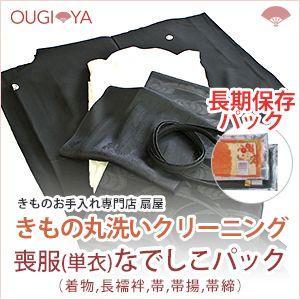喪服(単衣)セット(喪服 長襦袢 帯 帯揚 帯締)+なでしこパック 着物クリーニング 丸洗い ougiyakimono