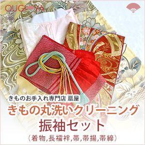 【送料無料】振袖セット(振袖 長襦袢 帯 帯揚 帯締) 着物クリーニング 丸洗い ougiyakimono