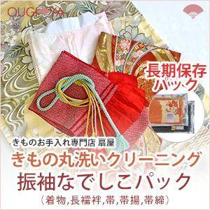 【送料無料】振袖セット(振袖 長襦袢 帯 帯揚 帯締)+なでしこパック 着物クリーニング 丸洗い ougiyakimono