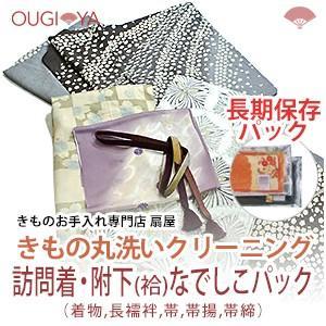 訪問着・附下(袷)セット(着物 長襦袢 帯 帯揚 帯締)+なでしこパック 着物クリーニング 丸洗い ougiyakimono