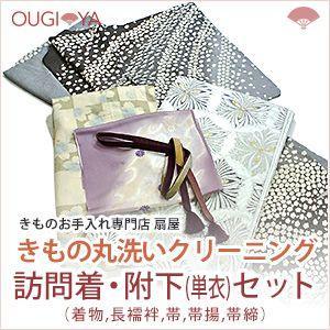 訪問着・附下(単衣)セット(着物 長襦袢 帯 帯揚 帯締) 着物クリーニング 丸洗い ougiyakimono