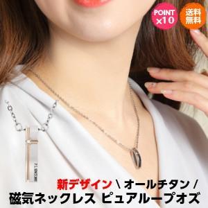 磁気ネックレス(医療機器) おしゃれな純チタン磁気ネックレス  [長さ・重量] 約45cm/約3.2...