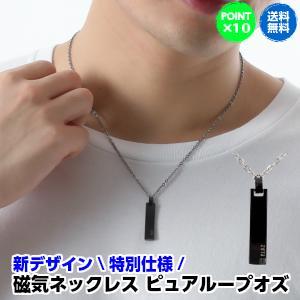 【レビューを書いてプレゼント】純チタン磁気ネックレス 医療機器 おしゃれ 男性 メンズ 肩こり解消 ピュアループオズ ブラックスクエア 50cm 特別仕様|oui