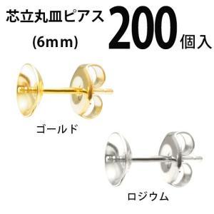 基礎金具 芯立丸皿ピアス 6mm 100ペア(200個入)