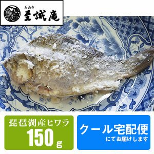 ふなずし 琵琶湖産ヒワラ(ギンブナ)鮒寿し 150g 姿 - 道の駅草津|oumitokuichi