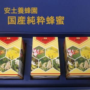 蜂蜜 天然純粋 レンゲ蜜3個入りギフトセット(滋賀県安土養蜂園産/450g) - 道の駅草津|oumitokuichi