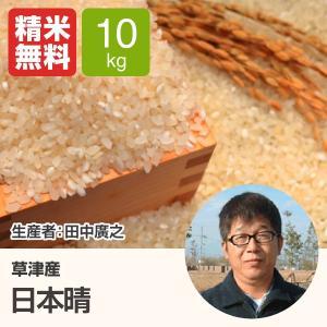 日本晴(田中廣之) 10kg 令和元年 滋賀県産 近江米 - 道の駅草津|oumitokuichi